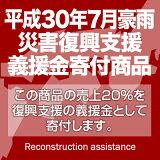 平成30年7月豪雨災害・復興支援「味噌 お試しセットDX/義援金寄付」このセットの売上の20%を日本赤十字社を通じ、西日本を中心とする豪雨災害の復興支援義援金と致します。
