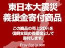 【生き味噌】も東北地方復興を応援します。みなさんもお味噌お試しセットを購入する事でご協力...