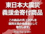 【東日本大震災義援金・今、生き味噌にできること】「お試しセットDX/義援金寄付」このお試しセットの売上の20%を日本赤十字社を通じ、宮城、福島をはじめとする東北の東日本大震災の復興支援義援金と致します。[被災地復興応援義援金寄付商品]