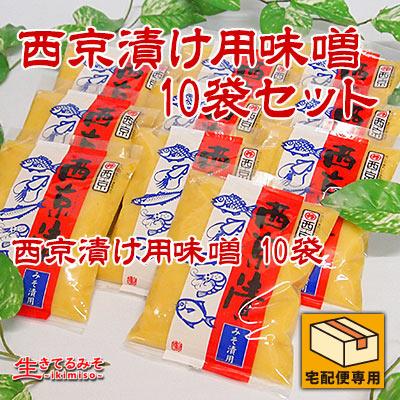 西京漬け用味噌10パックセット
