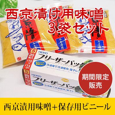 西京漬け用味噌3パックセット