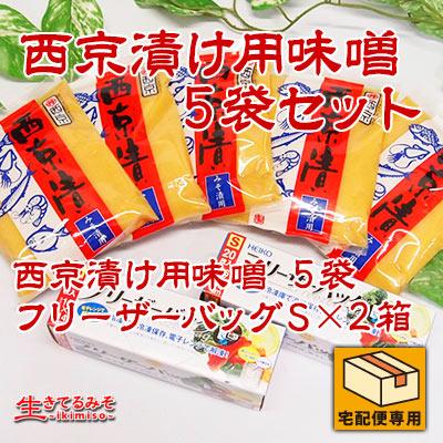 西京漬け用味噌5パックセット