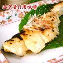 西京漬け用味噌 500g味噌漬けの素 国産 京都産