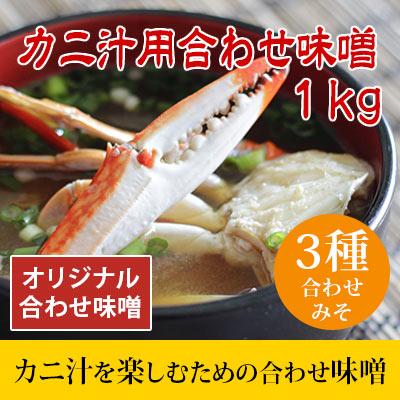 カニ汁用味噌