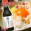 [澪つくし 360ml]卵かけごはんにも!お刺身にも!本醸造の濃口醤油味、コク、香りを楽しめる...