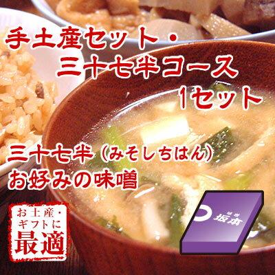 手土産セット・合わせ味噌三十七半コース