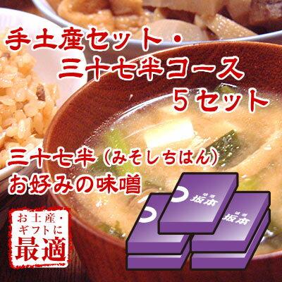 手土産セット・合わせ味噌三十七半コース5セット