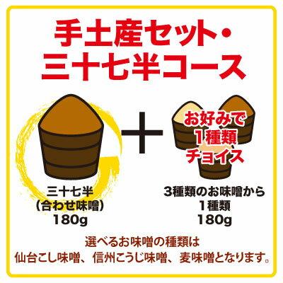 チョコっとお手軽【手土産セット・合わせ味噌三十七半コース】