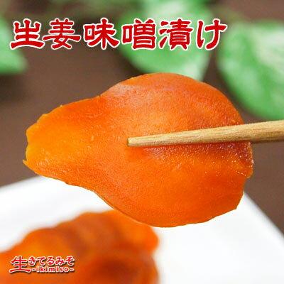 まろやかな味わい!生姜味噌漬け