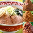 業務用味噌セット・味噌ラーメン用 送料無料 北海道味噌 仙台