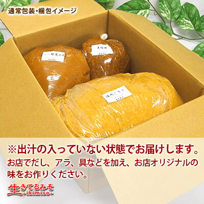 業務用味噌・寿司屋の味噌汁用セット配送イメージ