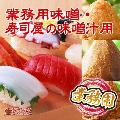 業務用味噌・寿司屋の味噌汁用セット