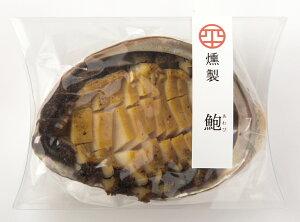 燻製 鮑(アワビ)殻付き 70g