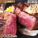 【送料無料】【いきなりステーキ ひれ4枚セット いきなり!バ...