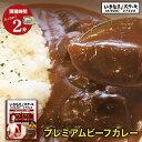 いきなり!ステーキ プレミアムビーフカレー 200g×1食 レンジで簡単 【グルメ】