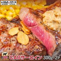 CABサーロインステーキ300g×2枚セット(300gサーロイン2枚、ステーキソース2袋)牛肉お肉肉いきなり!ステーキ牛熨斗対応サーロイン