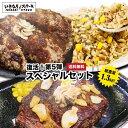【肉の日セール】【セール限定!】スペシャルセット第5弾 グラ...