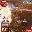【1000円ポッキリ】いきなり!ステーキ プレミアムビーフカ...