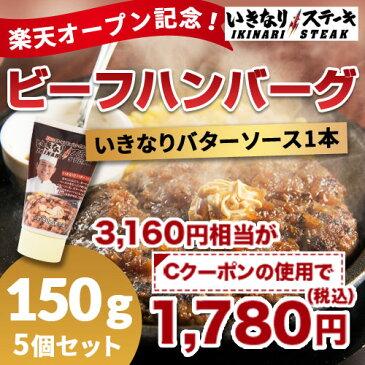 【楽天市場店オープン記念!【バターソース付】 いきなりステーキビーフハンバーグ150g 5個セット】いきなり!ステーキ ビーフハンバーグ ハンバーグ 肉 お肉 肉汁