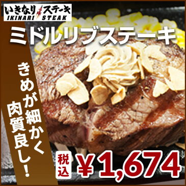 【【いきなりステーキ】250gミドルリブステーキ1枚(250gミドルリブ1枚、ステーキソース1袋)】いきなり!ステーキ公式 ミドルリブステーキ 250g 肉 お肉 ステーキ 熨斗対応