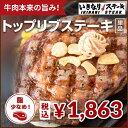 【いきなりステーキ】トップリブステーキ(250gトップリブ1...