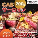 100セット限定【アウトレットセール】CABサーロインステー...