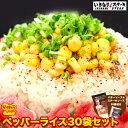 メガ盛り 国産 冷凍 ビーフペッパーライス ビックサイズ32...