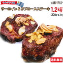 いきなりステーキ ウルグアイ産 サーロインステーキ200g・...