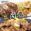 残り時間わずか【11月29日(日)「いい肉の日限定」】ガーリ...