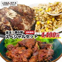 【スペシャルセット第6弾】肉汁たっぷり♪総量1.2kg!ビー...