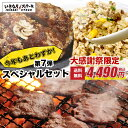 【セール限定!】スペシャルセット第7弾 牛たん(たん先)50...