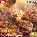 ラ・ベットラ・ダ・オチアイ 落合務監修 香味野菜と牛肉100%のハンバーグ8個 (トンソンジャパン)(冷凍)(stk-247-43109)| ハンバーグ 牛肉ハンバーグ