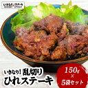 【肉の日セール】レンジでいきなり!乱切りひれステーキ5袋セッ...