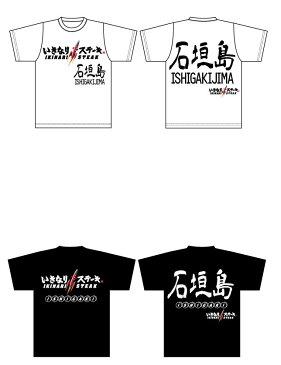 いきなりステーキ石垣島オリジナルTシャツ