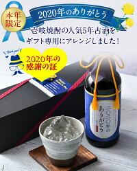 ♪本年限定♪2020年のありがとう壱岐焼酎麦焼酎ギフト誕生日お祝いプレゼント父の日ギフト焼酎セット