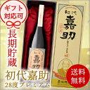 【ギフト】焼酎 長期5年熟成【初代嘉助28度プレミアム】1800ml 本格焼酎