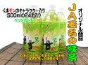 「くまモン」絵柄入り。ペットボトル緑茶500ml×24本入り。九州・熊本・玉名産の茶葉使用。。【...