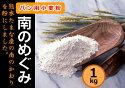 熊本県産のミナミノカオリを粉にしました。国産小麦粉です。自家製粉したパン用小麦粉「南のめ...