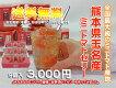 九州熊本県のJAたまな特選ミニトマト3kg箱入り(バラ入り)まるで宝石のような色艶★