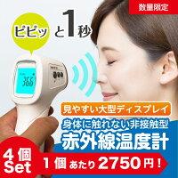 体温計【4個セット】【身体に触れない非接触型】非接触温度計 非接触体温計 赤外線 温度測定機 おでこ 赤ちゃん 安全