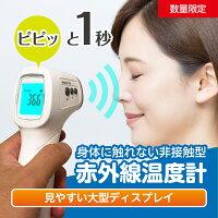 体温計【身体に触れない非接触型】非接触温度計 非接触体温計 赤外線 温度測定機 おでこ 赤ちゃん 安全
