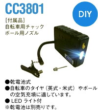 CC3801乾電池式インフレーター