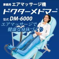 ドクターメドマーDM-6000両脚セット