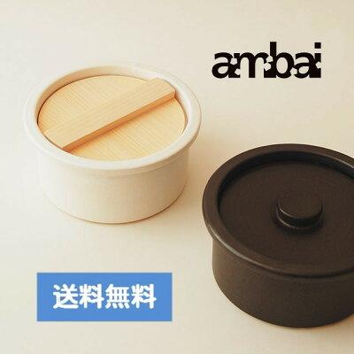 土鍋 IH対応 おすすめ 選び方 ポイント 機能 サイズ デザイン ambai アンバイ 土鍋