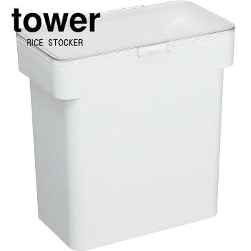 ■12/11まで!全品10倍(要エントリー)最大43倍!【tower】密閉 袋ごと米びつ 5kg 計量カップ付 タワー ホワイト ブラック