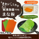 【SILTEQ】きれいのミカタプラチナシリコーン製丸めて煮沸除菌できるまな板st17020