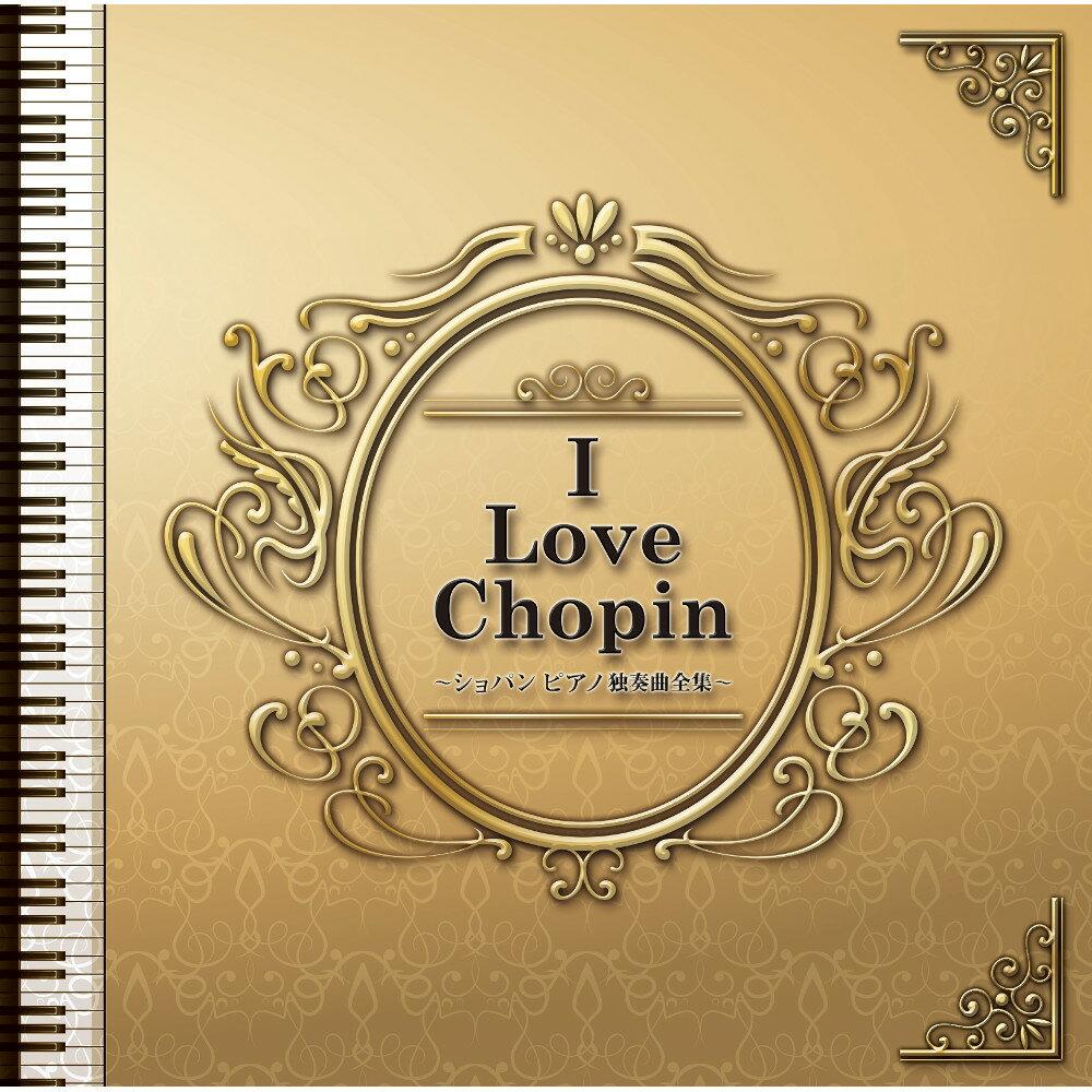 【ポニーキャニオン】Portable Cube「I Love Chopin ショパン ピアノ独奏曲全集」ポータブルキューブ