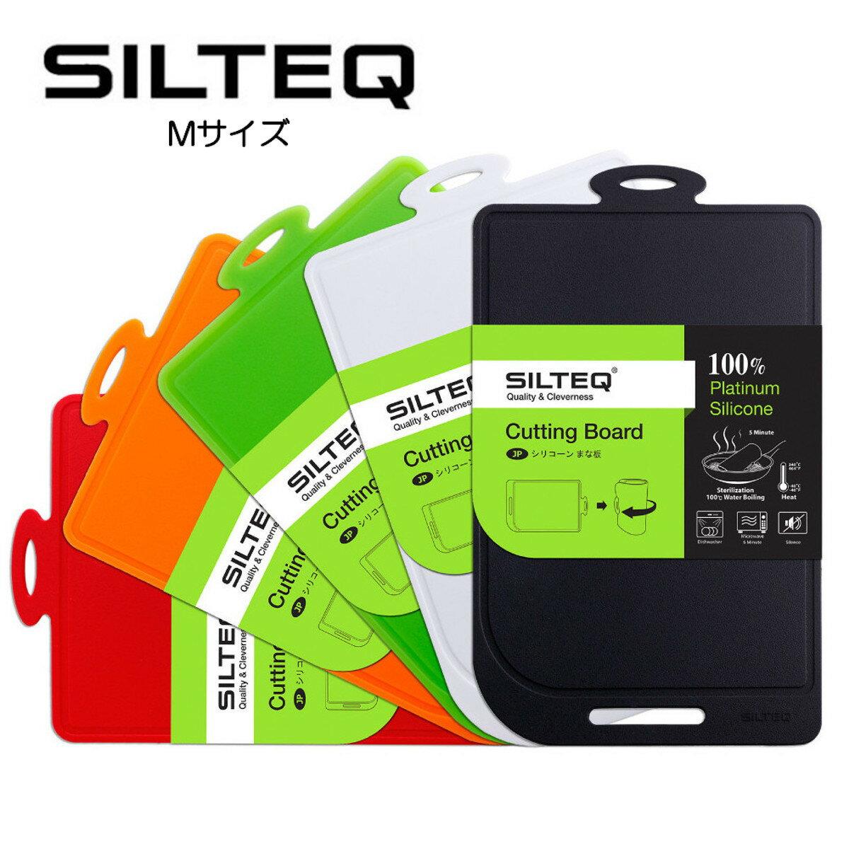 【送料無料】【SILTEQ】きれいのミカタプラチナシリコーン製丸めて煮沸除菌できるまな板Mサイズst17020