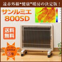 サンルミエ800SDパネルヒーター遠赤外線暖房器具