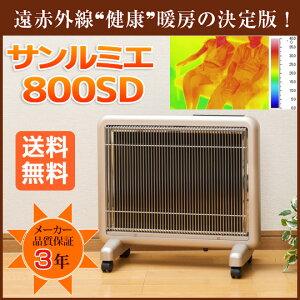 体の芯から温まる。太陽の日だまり暖房器! 信頼の日本製で、自信の3年間の長期保証付き【営業...